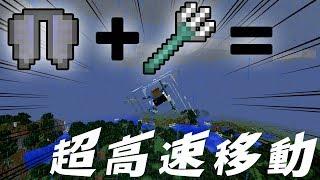 【マイクラ】新武器を使った超高速移動!?更に新アイテムも登場![PE,BE,Java,PC]