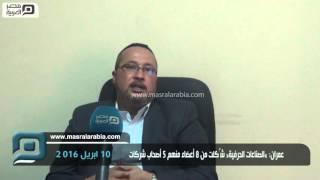 مصر العربية | عمران: «الصناعات الحرفية» شُكلت من 8 أعضاء منهم 5 أصحاب شركات