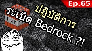 Tackle⁴⁸²⁶  Minecraft (1.10) #65 - ปฏิบัติการระเบิด Bedrock?!