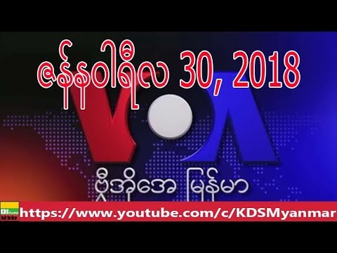 VOA Burmese TV News, January 30, 2018