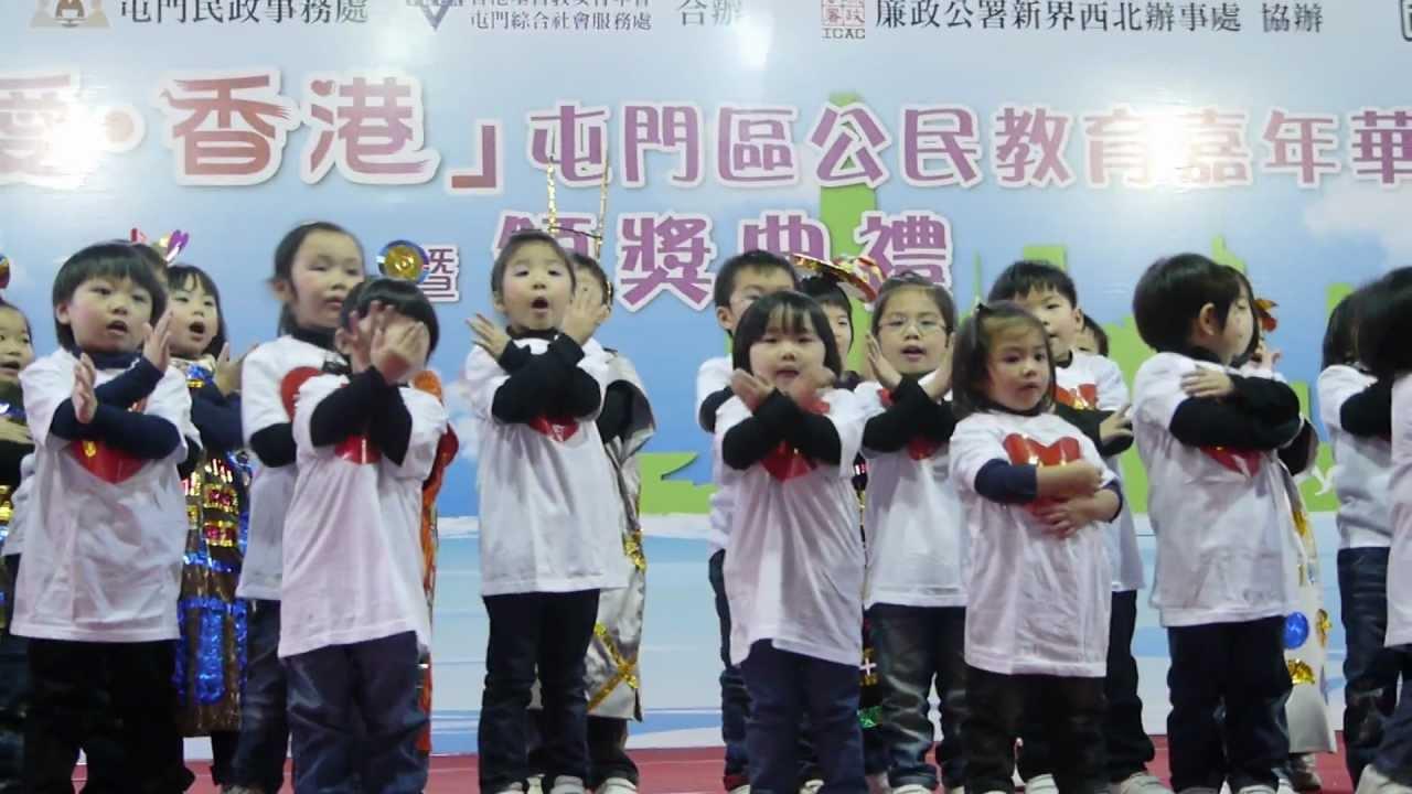 YWCA 香港基督教女青年會 安定幼兒學校 小朋友到臺上表演 (2/26/2012) - YouTube