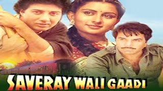 Saveray Wali Gaadi l Sunny Deol, Poonam Dhillon l Super Hit Hindi Movie