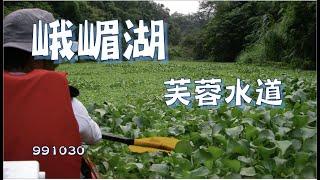 991030峨嵋湖之芙蓉水道.m4v