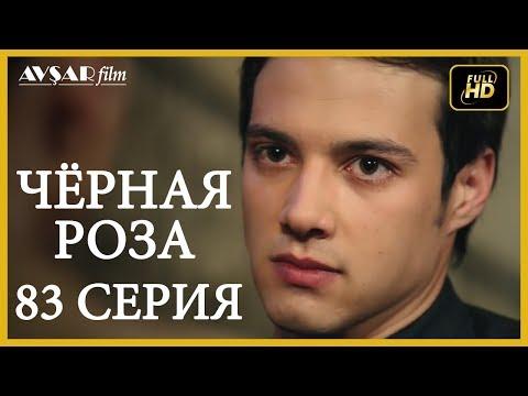 Чёрная роза 83 серия (Русский субтитр)