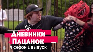 Дневники Пацанок. Лучшие моменты из 1 выпуска 4 сезона