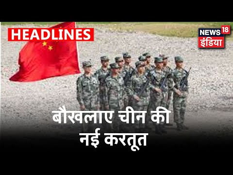 Ladakh के बाद अब China ने Arunachal के पास बढ़ाई हलचल, 20 Km के दायरे में बढ़ी गतिविधियां