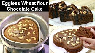 गेहूँ के आटे का बिना अंडे वाला चॉकलेट केक कुकर में | Wheat Flour Chocolate Cake | Aata Cake | Kabita