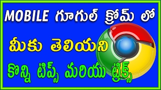 Unknown google chrome Secret Tips & Tricks | Telugu