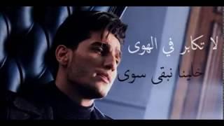 محمد عساف ما وحشناك مع الكلمات 2017 Mohammed Assaf Ma Wahashnak lyrics