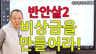 석우당 생활명리학 시즌3 고급(06강) 십이신살26, …