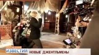 В Петербурге снимают фильм-Джентльмены удачи 2