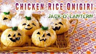 Halloween Jack-o'-lantern Chicken Rice Onigiri Rice Balls ハロウィン ジャック・オー・ランタン チキンライスおにぎり - Ochikeron
