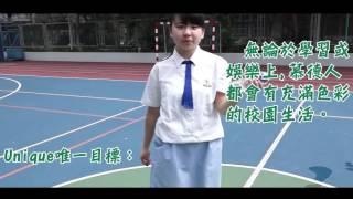 港澳信義會慕德中學15- 16年度候選學生會Unique宣傳