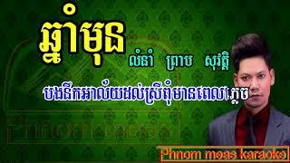 ឆ្នាំមុន ព្រាប សុវត្តិ ភ្លេងសុទ្ធ  chhnam mun preab sovath karaoke  Phnom meas karaoke