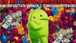 Апп Цент - заработок денег на мобильном телефоне ,на установке приложений. Заработок на андроиде