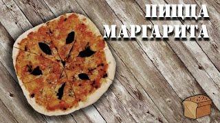ПИЦЦА МАРГАРИТА | Как приготовить пиццу?(В этом видео, я покажу вам как можно просто, быстро и вкусно приготовить пиццу маргариту, очень вкусная и..., 2016-06-10T11:42:41.000Z)
