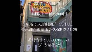2017年7月9日(日) 10:30~ 1:30~ 人形劇団プークアトリエ 「ねずみく...