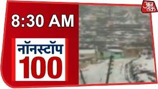 आज सुबह की ताज़ा खबरें |  Non-Stop News 100 | January 24, 2019