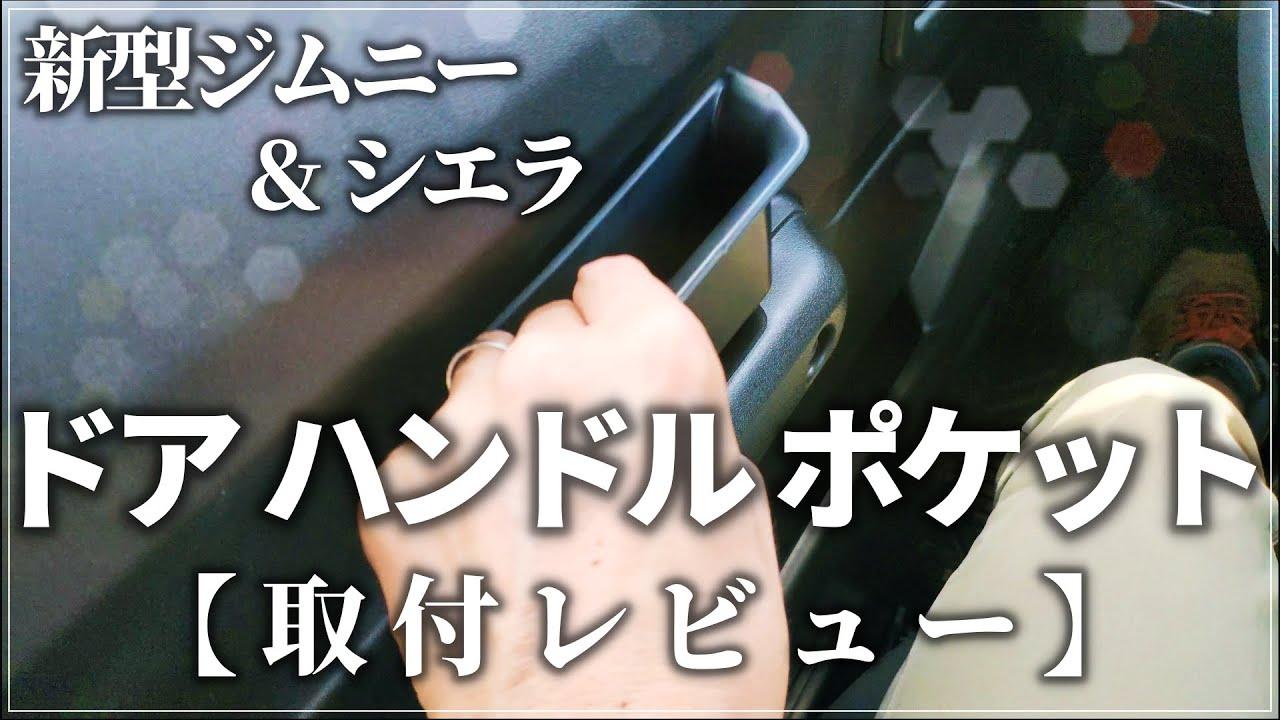 新型ジムニーシエラ【ドアハンドルポケット】購入&取り付けレビュー