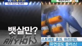 에이비존 210[TV홈쇼핑] AB ZONE 210
