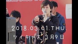 としみつ 歌 3月9日 【ツイキャス】