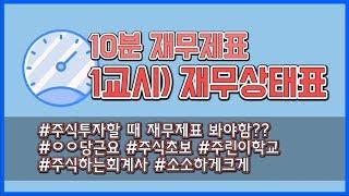[재무제표 강의 1교시] 10분만에 배우는 재무상태표
