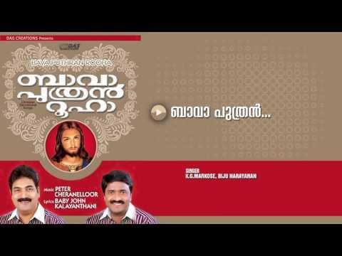 Bavaputhran Rohaye | Sung by K.G.Markose , Biju Narayanan | Bava Puthran Rooha HD Song