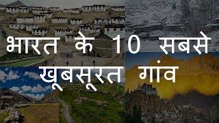 भारत के 10 सबसे खूबसूरत गांव | Top 10 Beautiful Villages in India | Chotu Nai