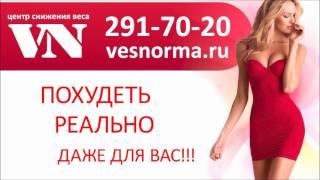 Похудеть в Нижнем Новгороде.