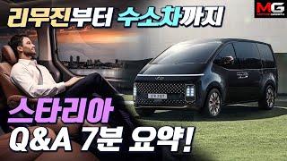현대차 스타리아 Q&A 7분 요약…리무진·수소차·전기차·캠핑카·의전차·투어러·라운지 등등 취향대로 골라봐