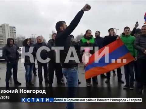 Нижегородские армяне присоединились к Ереванским акциям протеста