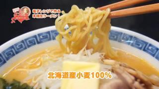 dododoプロデュースの商品。 すすきのなまら~麺のプロモーション映像。 販売はこちらから→http://www.dododo.co.jp/