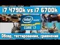 Intel Core Skylake I7 6700k Vs I7 4790k в чем разница Обзор тест сравнение mp3