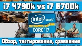 intel core skylake i7 6700k vs i7 4790k в чем разница обзор тест сравнение