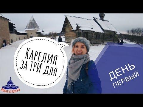 Карелия за ТРИ дня/Старая Ладога/Петрозаводск/Карельская кухня | Aliens In Russia, День Первый