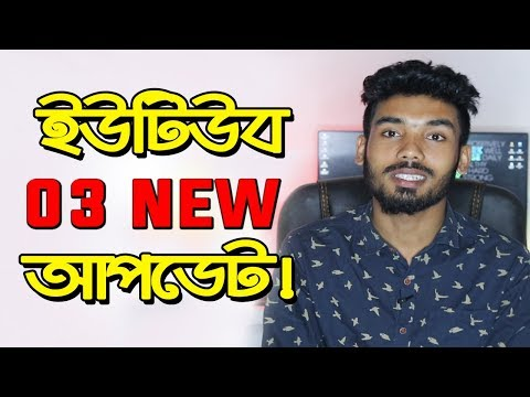 YouTube 03 New Update- Bangla Tutorial
