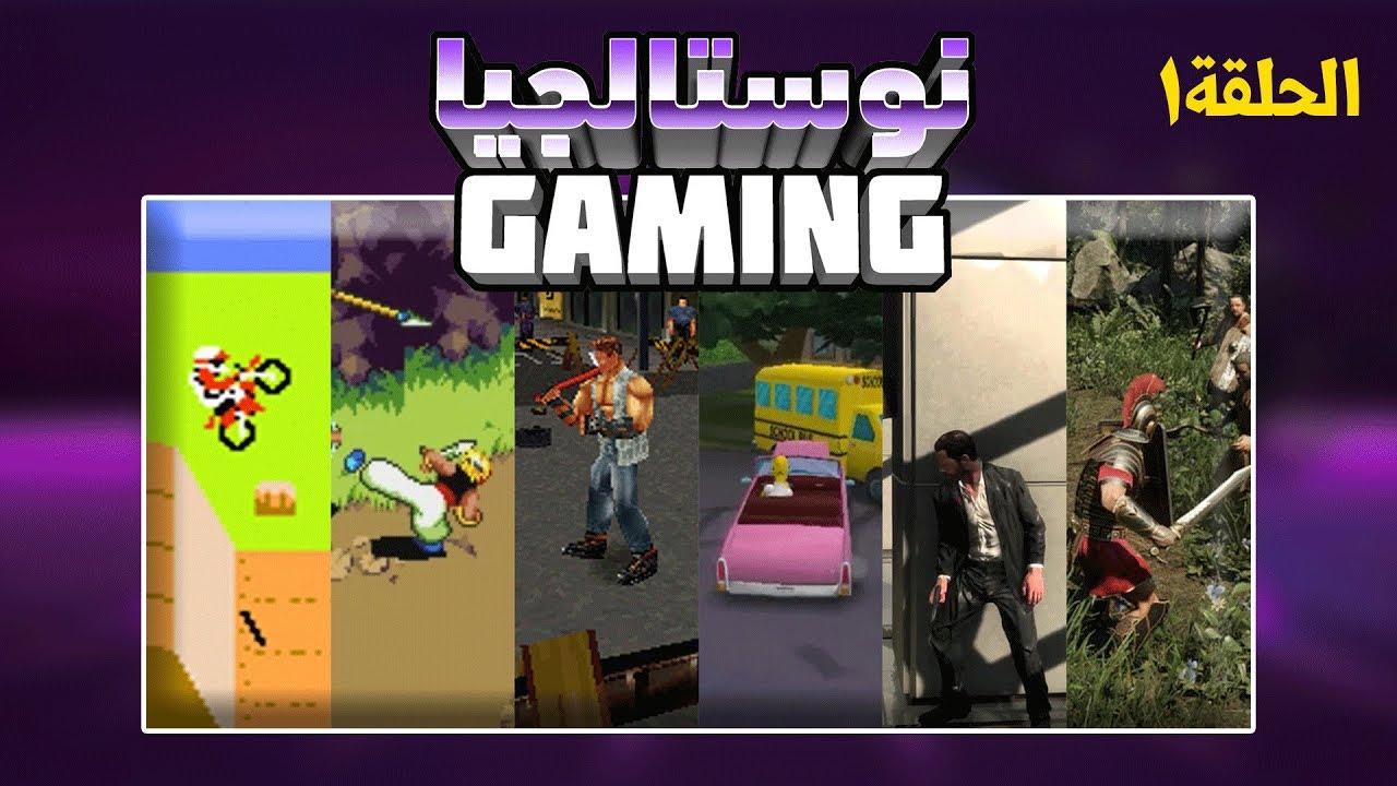 الحلقة1: رحلة عبر الأجيال مع ألعاب الفيديو?