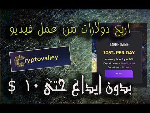 سجل في موقع الاستثمار cryptovalley واربح مكافأة من الباونتي