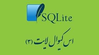 SQLIte آموزش اسکیوال لایت