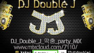 DJ Double J 떡춤 PARTY MIX