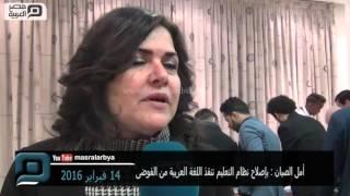 مصر العربية | أمل الصبان : بإصلاح نظام التعليم ننقذ اللغة العربية من الفوضى