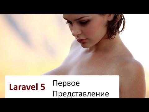 #4 Laravel 5: Первое представление