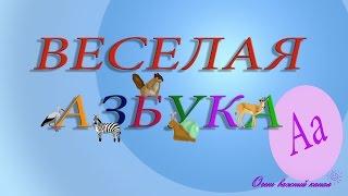 Веселая АЗБУКА! Учим буквы Развивающие мультики про Алфавит. Буква А