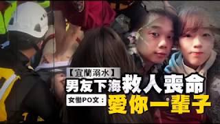 【宜蘭溺水】男下海救人喪命 女友慟PO文:愛你一輩子 | 台灣蘋果日報