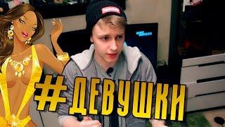 Download #ДЕВУШКИ Mp3 and Videos