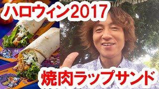 東京ディズニーランドのイベントブースでハロウィン2017の「焼肉ラップ...