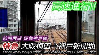 【前面展望】高速進行!阪急神戸線 特急 大阪梅田~神戸三宮~新開地