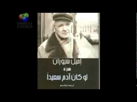 Wejhat Nadhar Point of view Mohamed Ali Yousfi Part I وجهة نظر- الجزء الأول