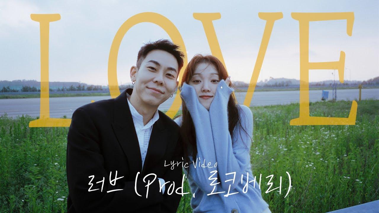 (ENG/CHN/JPN)[Lyric video 가사] 미공개 컷 대방출!! 달달 치사량 초과한 러브(Prod.로코베리)ㅣ딩고뮤직ㅣDingo Music