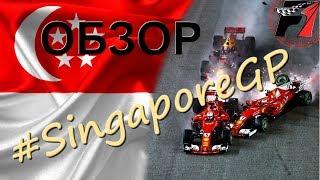 GPLounge  PRO Гран При Сингапура 2017 | Обзор этапов Формула 1